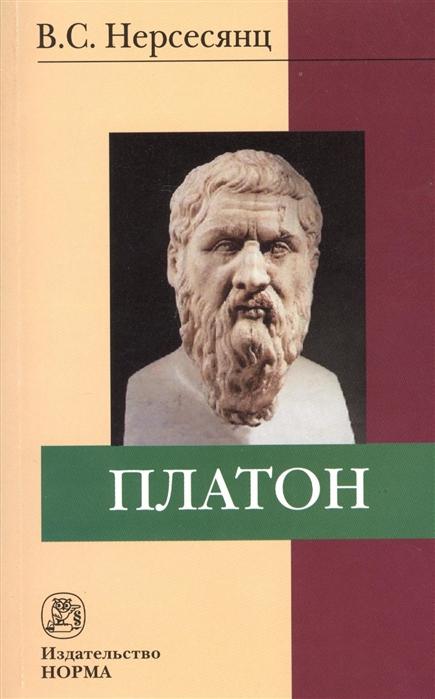 Нерсесянц В. Платон 2-е издание стереотипное платон платон сочинения миниатюрное издание