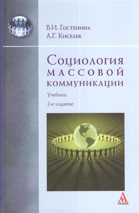 Социология массовой коммуникации Учебник 2-е издание переработанное