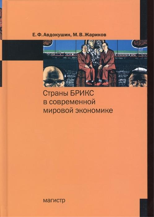 Авдокушин Е., Жариков М. Страны БРИКС в современной мировой экономике авдокушин е жариков м страны брикс в современной мировой экономике