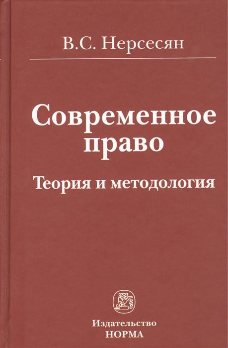 Нерсесян В. Современное право Теория и методология олег дельман управление региональными рынками нефтепродуктов теория и методология