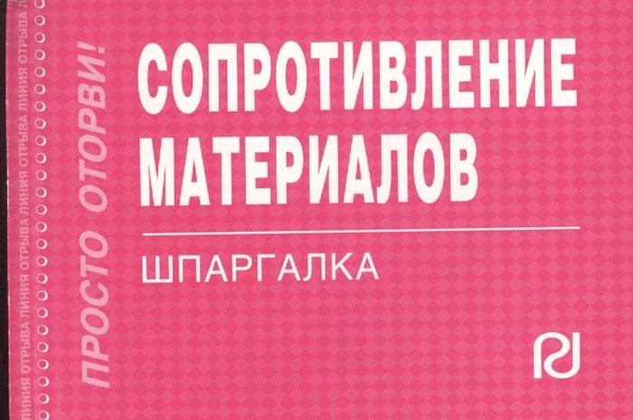 Сопротивление материалов Шпаргалка сопротивление материалов учебник