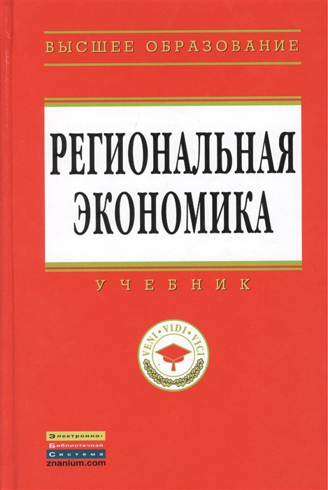 Видяпин В., Степанова М. (ред.) Региональная экономика Учебник цена и фото