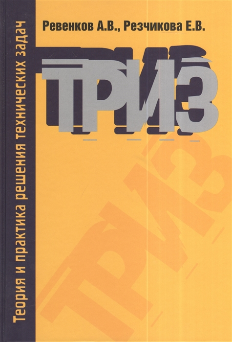 Ревенков А., Резчикова Е. Теория и практика решения технических задач 3-е издание исправленное и дополненное