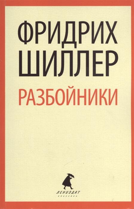 Шиллер Ф. Разбойники Коварство и любовь Пьесы