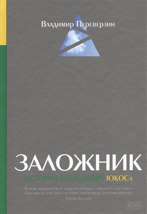 Переверзин В. Заложник История менеджера ЮКОСа