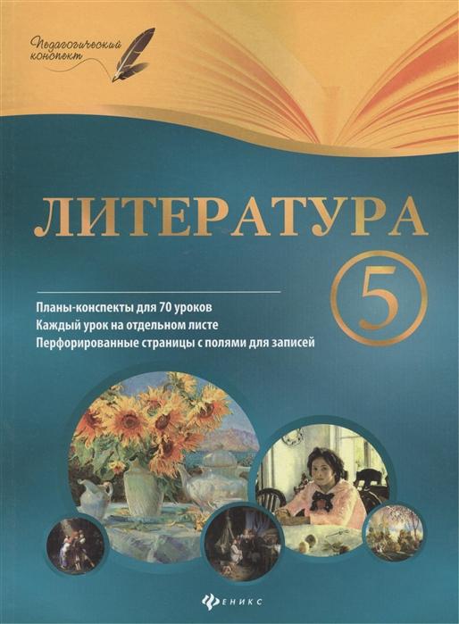 Литература 5 класс Планы-конспекты уроков