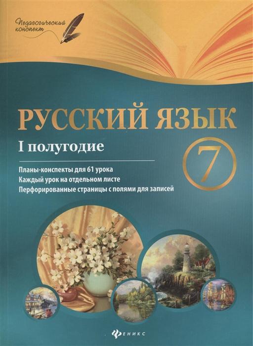 Русский язык 7 класс I полугодие Планы-конспекты уроков