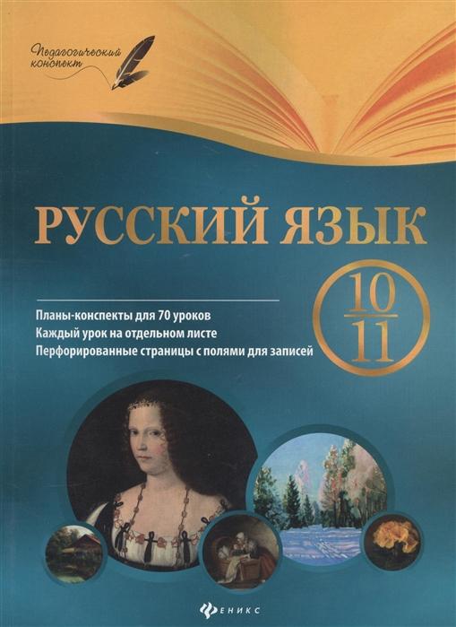 Фефилова Г., Челышева И. Русский язык 10-11 класс Планы-конспекты уроков все цены