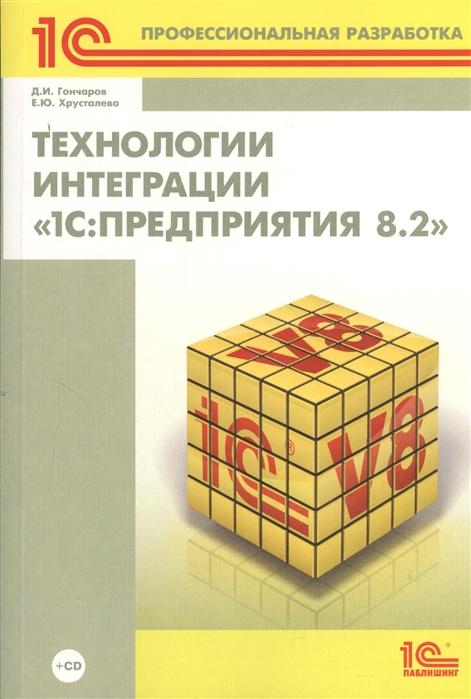 Гончарова Д., Хрусталева Е. Технологии интеграции 1С Предприятие 8 2 CD