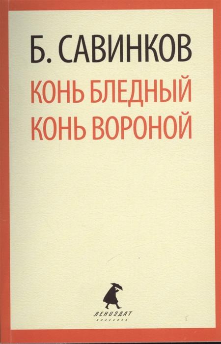 Савинков Б. Конь бледный Конь вороной Повести конь вороной cdmp3