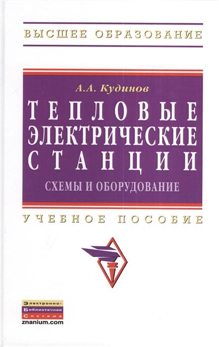 Кудинов А. Тепловые электрические станции Схемы и оборудование Учебное пособие