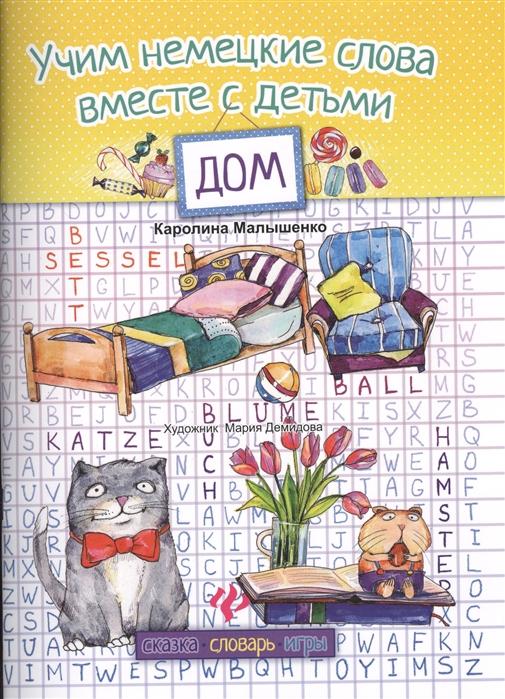Малышенко К. Учим немецкие слова вместе с детьми дом