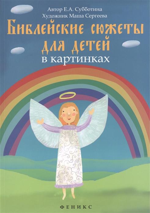 Субботина Е. Библейские сюжеты для детей в картинках