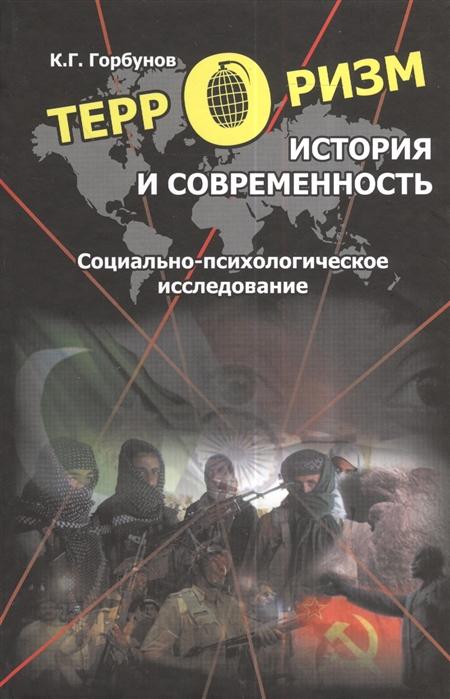 Терроризм история и современность Социально-психологическое исследование