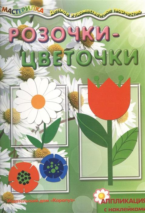 Савушкин С. (ред.) Розочки-цветочки Аппликация с наклейками цены