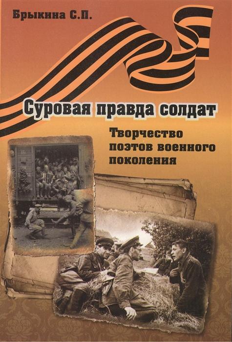Суровая правда солдат Творчество поэтов военного поколения