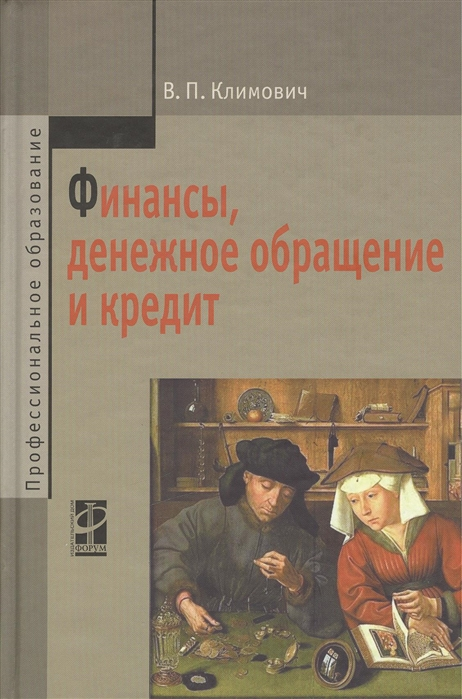 Климович В. Финансы денежное обращение и кредит