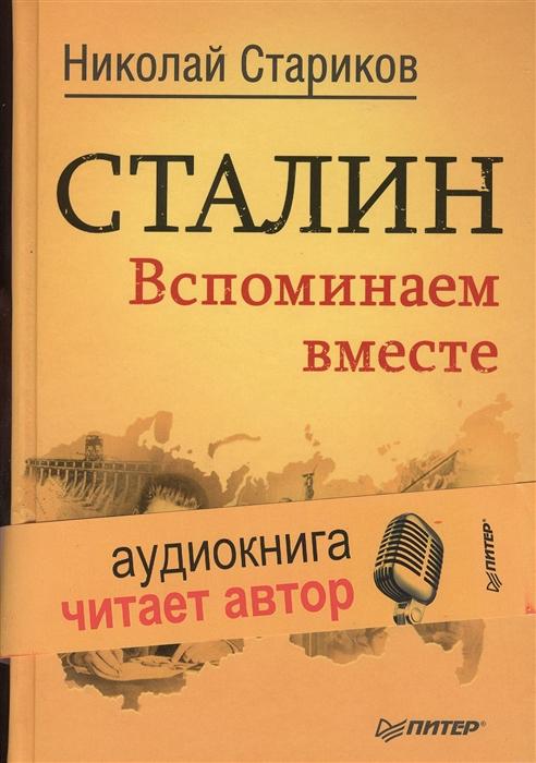 Сталин Вспоминаем вместе MP3 читает автор