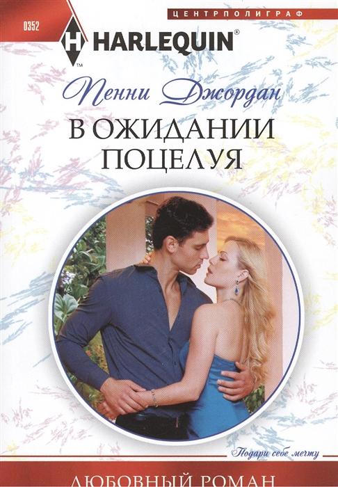 Джордан П. В ожидании поцелуя Роман все цены