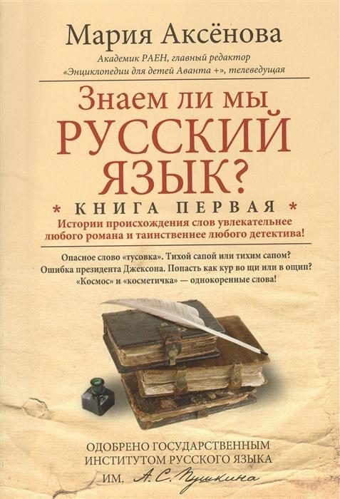 Знаем ли мы русский язык Книга первая Истории происхождения слов увлекательнее любого романа и таинственнее любого детектива