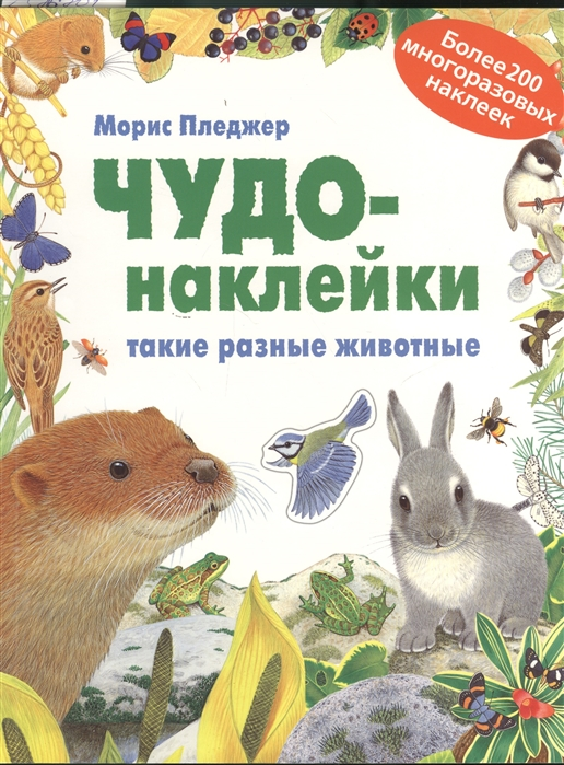 Пледжер М. Чудо-наклейки Такие разные животные Более 200 многоразовых наклеек