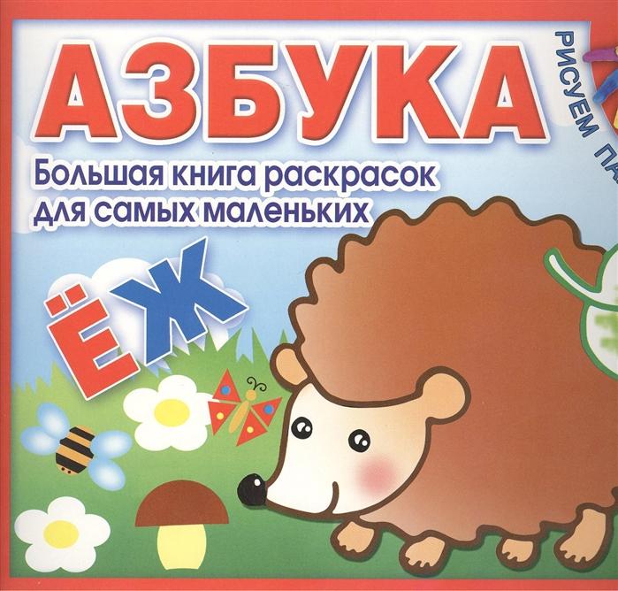 Купить Азбука Большая книга раскрасок для самых маленьких, Оникс-Лит, Раскраски