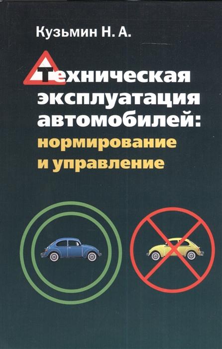 Кузьмин Н. Техническая эксплуатация автомобилей нормирование и управление Учебное пособие цены