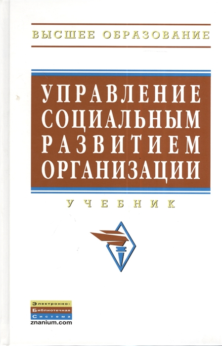 Управление социальным развитием организации Учебник захаров н кузнецов а управление социальным развитием организации учебник 2 е издание дополненное и переработанное
