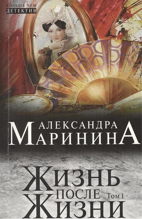 Маринина А. Жизнь после жизни Том 1