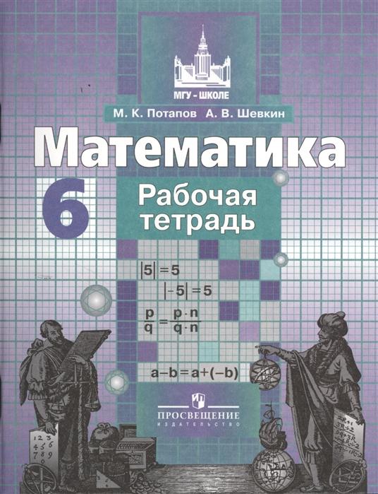 Потапов М., Шевкин А. Математика Рабочая тетрадь 6 класс Пособие для учащихся общеобразовательных учреждений