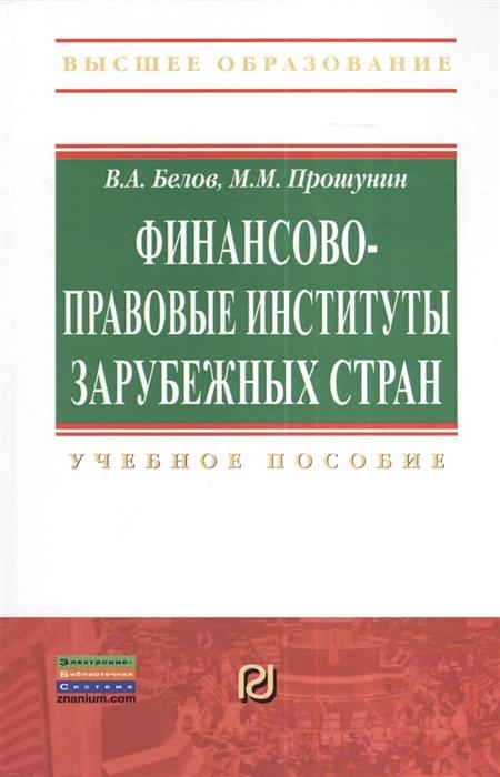 Финансово-правовые институты зарубежных стран Учебное пособие