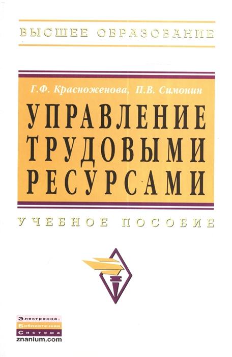 Красноженова Г., Симонин П. Управление трудовыми ресурсами Учебное пособие