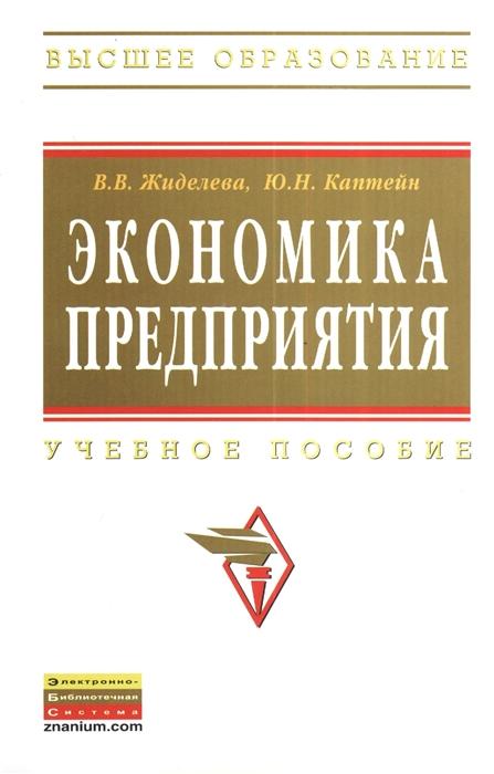 Экономика предприятия Издание второе переработанное и дополненное Учебное пособие