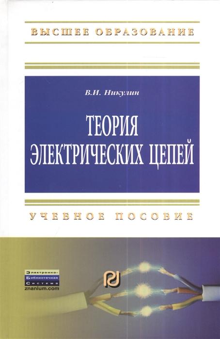 Никулин В. Теория электрических цепей Учебное пособие цены онлайн