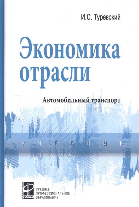 Туревский И. Экономика отрасли автомобильный транспорт Учебник