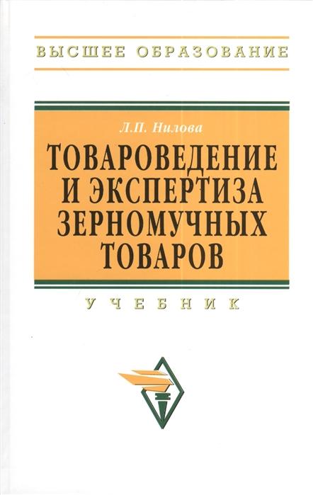 Товароведение и экспертиза зерномучных товаров Учебник 2-е издание