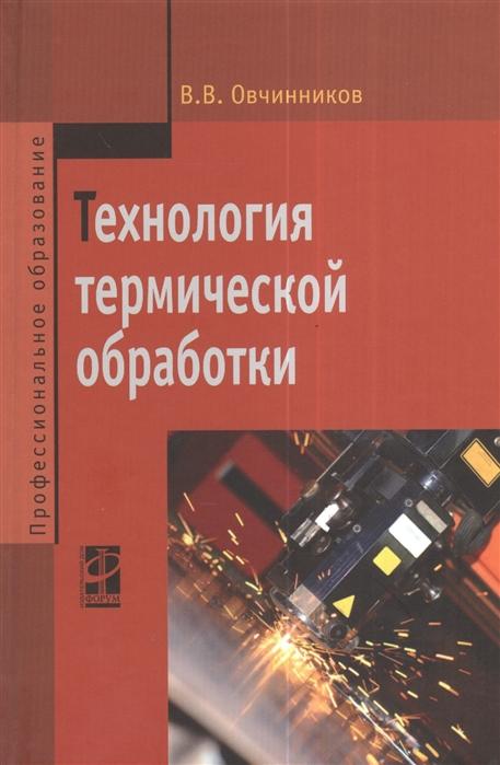 Овчинников В. Технология термической обработки Учебник в в овчинников технология термической обработки