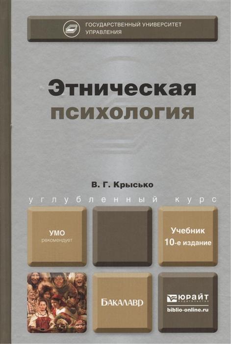 Этническая психология Учебник для бакалавров