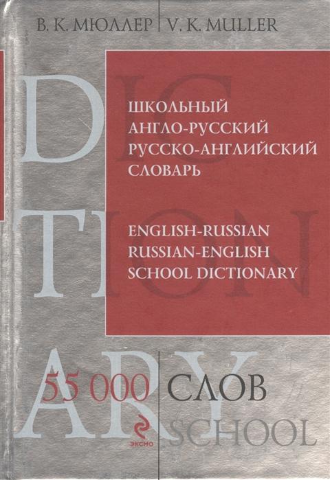 Школьный англо-русский русско-английский словарь 55 000 слов и выражений