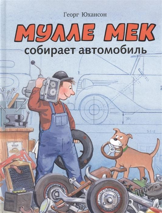 Купить Мулле Мек собирает автомобиль, Мелик-Пашаев, Сказки