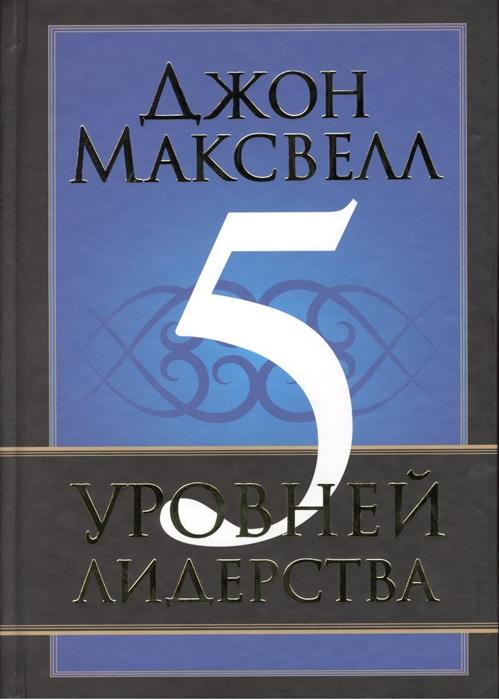 Максвелл Дж. 5 уровней лидерства максвелл дж 15 законов роста