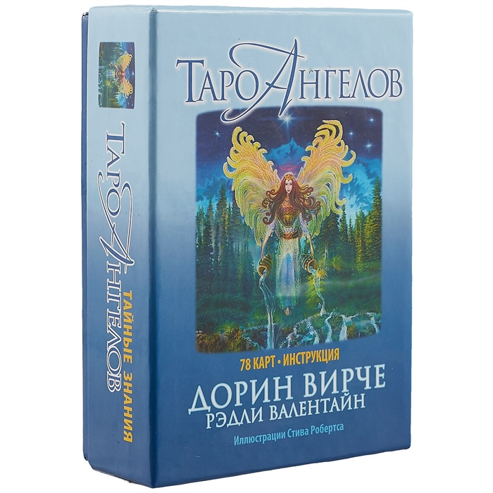 Вирче Д., Валентайн Р. Таро ангелов 78 карт Инструкция