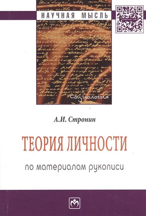 Теория личности по материалам рукописи Монография 2-е издание дополненное и переработанное
