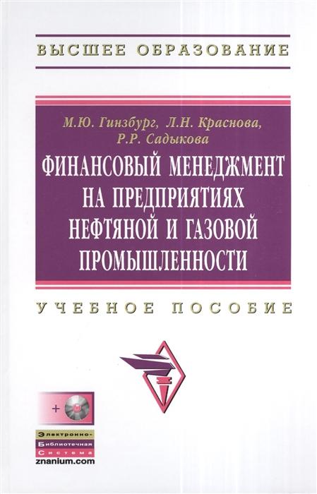 Финансовый менеджмент на предприятиях нефтяной и газовой промышленности Учебное пособие