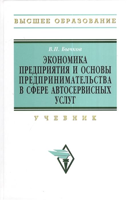 Бычков В. Экономика предприятия и основы предпринимательства в сфере автосервисных услуг Учебник рубин ю основы предпринимательства учебник