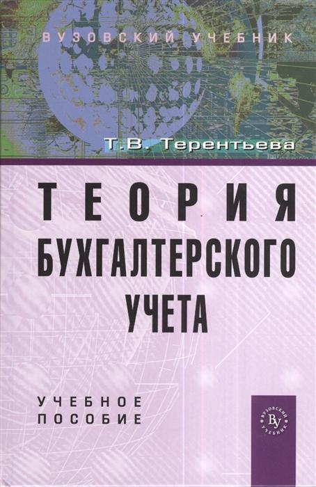 Терентьева Т. Теория бухгалтерского учета Учебное пособие