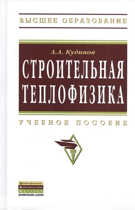 Кудинов А. Строительная теплофизика Учебное пособие недорого