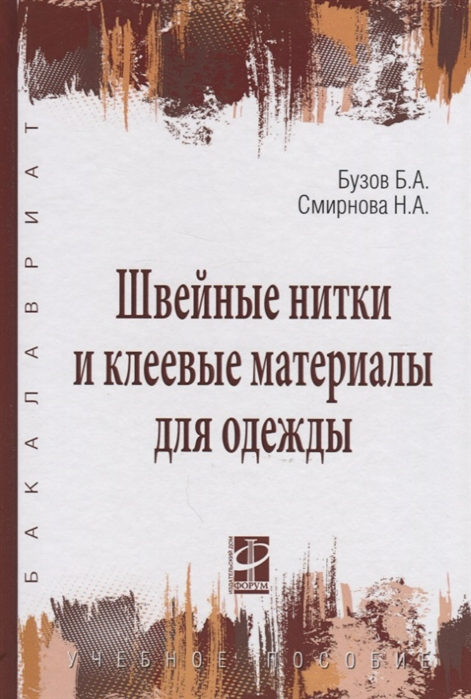 Бузов Б., Смирнова Н. Швейные нитки и клеевые материалы для одежды Учебное пособие