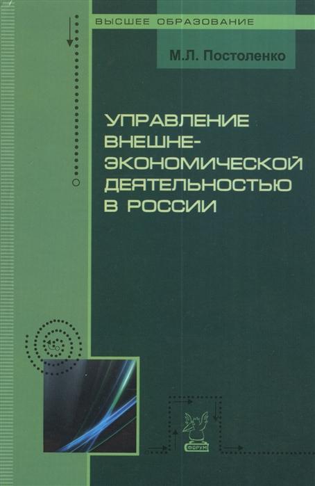 Управление внешнеэкономической деятельностью в России Учебное пособие