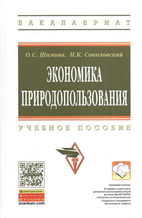 Шимова О., Соколовский Н. Экономика природопользования Учебное пособие Второе издание исправленное цены онлайн